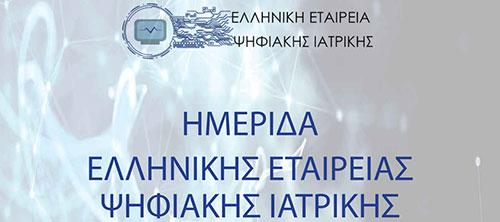 digihealth2020-banner
