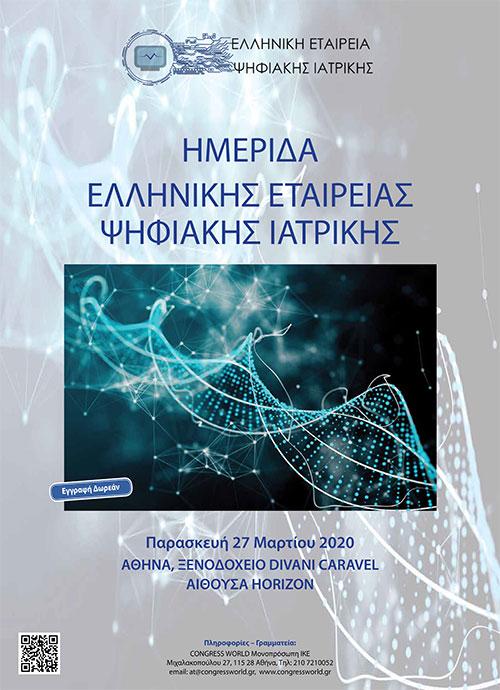 Afisa Hmerida PsifiakisIatrikis2020 42x58